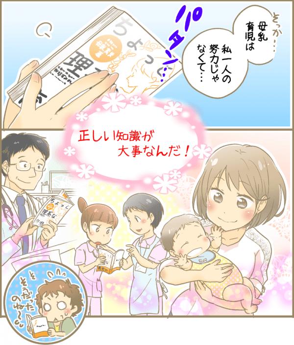 理系育児_3