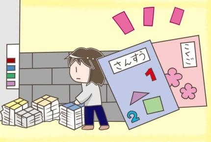 子どもの使わなくなった教科書やノート、すべて捨ててもいいの?