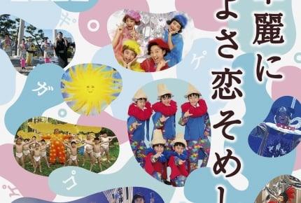 Eテレ『にほんごであそぼ』最新CDが発売!話題曲『華麗に鼻濁音』や『よさ恋そめし』を収録