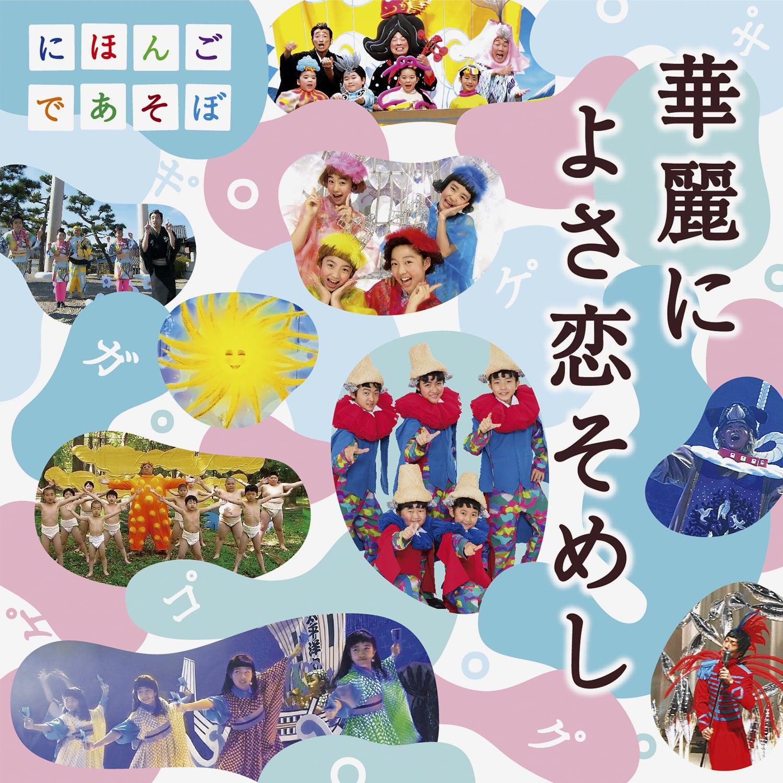 Eテレ『にほんごであそぼ』最新CDが発売! 話題曲『華麗に鼻 ...