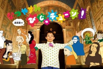 Eテレ『びじゅチューン!』のDVD BOOK 第3弾が8月2日発売!
