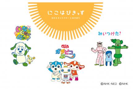 ワンワンやオフロスキーと遊べる「にこはぴきっず NHKキャラクターとあそぼう」が7月オープン!