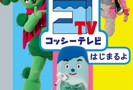 テレビ局を舞台におなじみのメンバーが大活躍!『NHK-DVD みいつけた! コッシーテレビ はじまるよ』