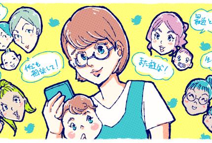 育児の支えになったママ友たちとの出会い。きっかけは、妊娠中に作ったSNSアカウントでした