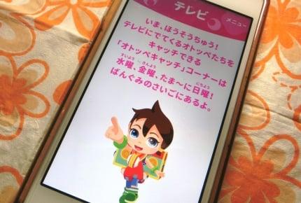 Eテレアニメ『オトッペ』6月5日(月)~9日(金)は特別に「オトッペキャッチ」が毎日できる!