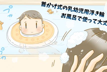 首浮き輪①