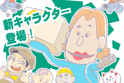 Eテレ『コレナンデ商会』に新キャラクター「ターキーさん」登場!