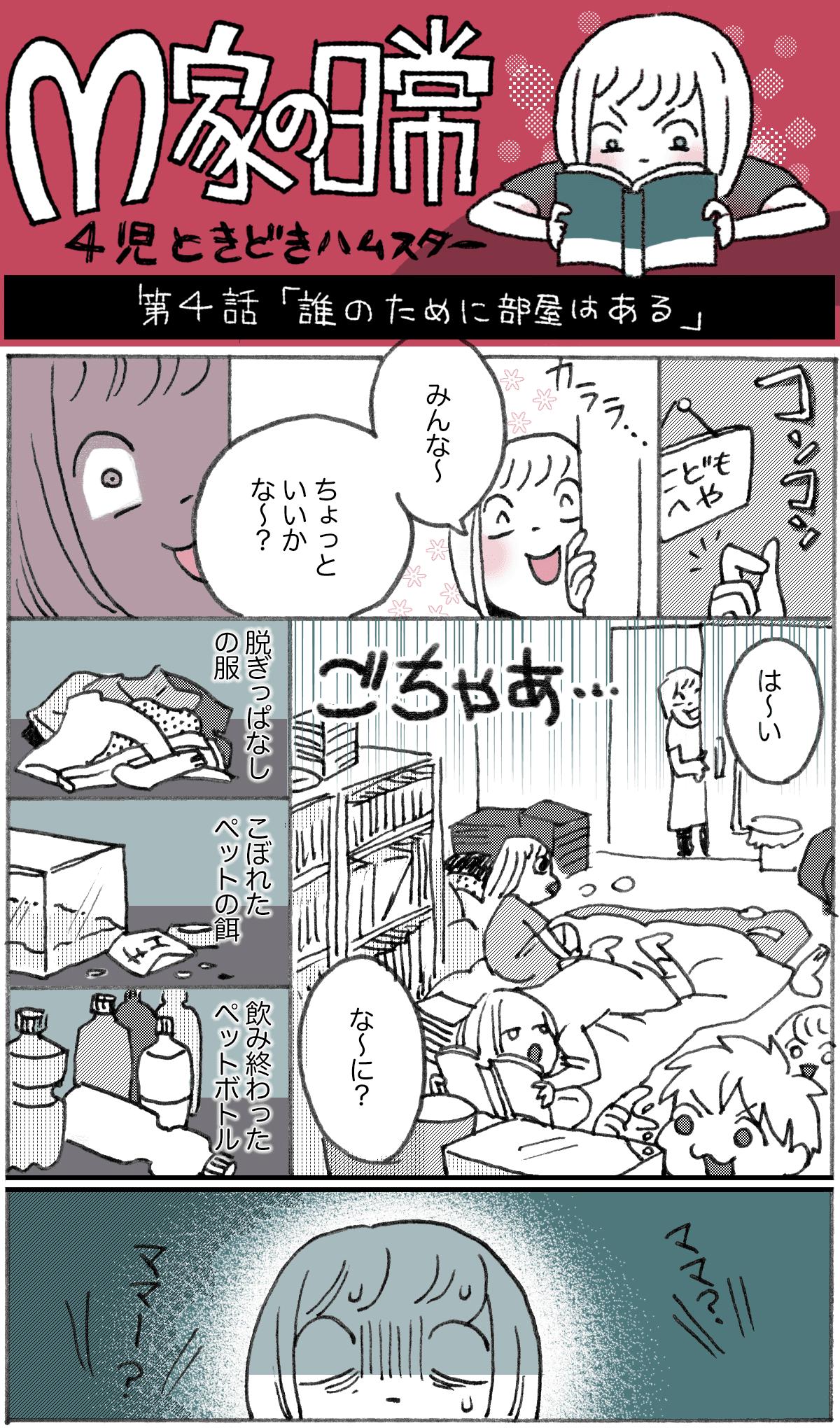 MK4_01