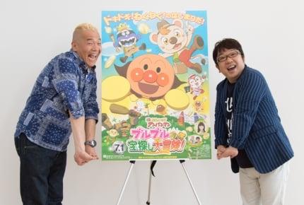 """感動でキャイ~ンも""""ブルブル""""に?劇場版アンパンマン最新作"""
