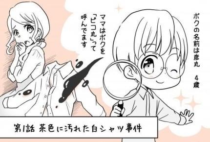 「茶色に汚れた白シャツ事件」ー 家事探偵ピコ丸 第1話