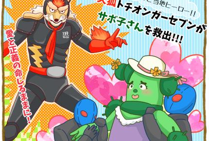 『みいつけた!』サボ子さんが怪人にさらわれた! 新潟ロケが予想外の展開に?