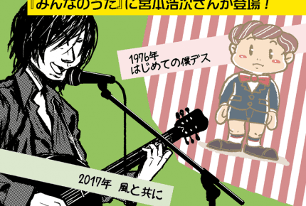 NHK『みんなのうた』でエレファントカシマシ宮本浩次さんの小学生時代の歌を再放送中!