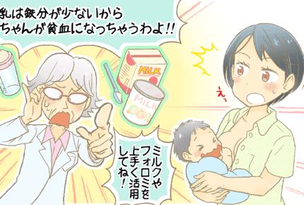 母乳は赤ちゃんが貧血になる? 気になる真相