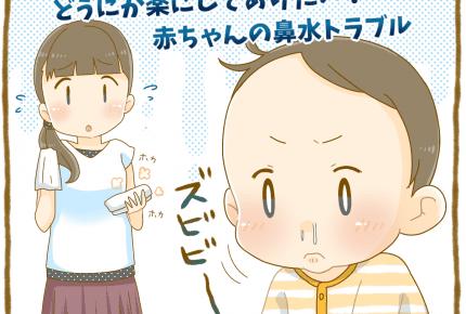 赤ちゃんの「鼻水トラブル」。ママたちの対処方法は?