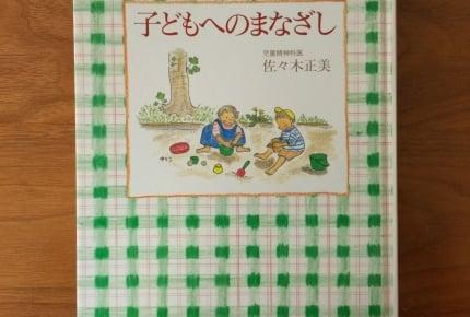 悩むたびに救われた本『子どもへのまなざし』の、ママを励ます言葉がグッとくる
