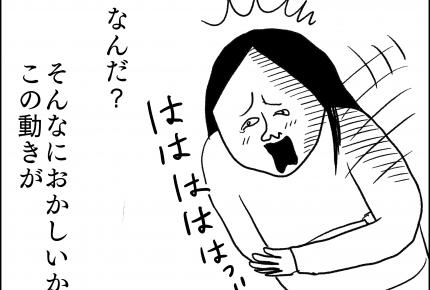 そんなに笑うけど #まめさん漫画連載