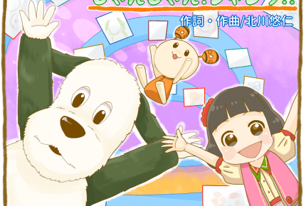 『いないいないばあっ!』に「ゆず」北川悠仁さん作詞・作曲の『じゃんじゃん!ジャンプ!!』