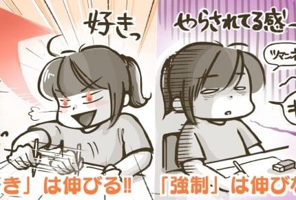 「好きなことへの没頭」が子どもを伸ばす【花まる学習会 高濱先生】