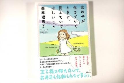 娘を持つ母であり、かつて娘だったあなたに贈る本。西原理恵子さん『女の子が生きていくときに、覚えていてほしいこと』
