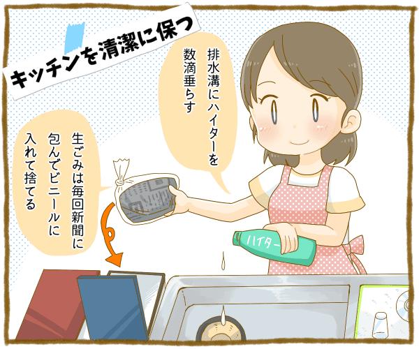 もう悩まない!? 台所のコバエ対策におすすめのグッズはコレだ 画像2