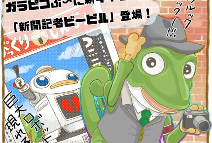 『おかあさんといっしょ』ガラピコぷ〜に新キャラ「新聞記者ビービル」登場!