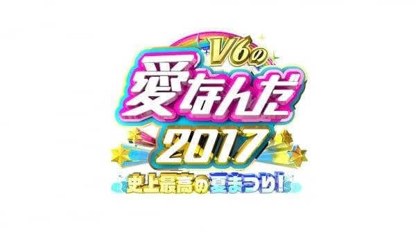 【決】愛なんだ2017ロゴ (1)