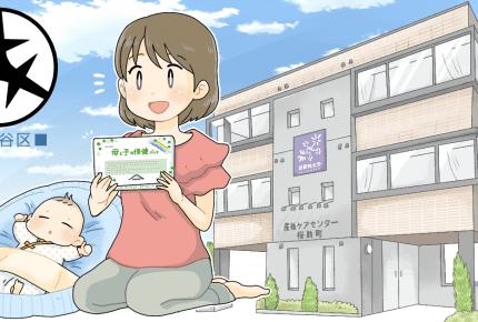 待機児童数は日本一でも子育て世代に支持されるワケとは?【世田谷区】