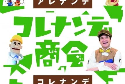 Eテレ『コレナンデ商会』ファン待望の初CDが2017年9月20日(水)発売決定!