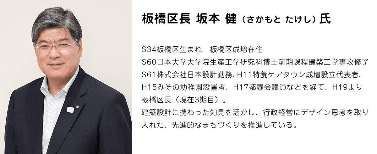 prof_02_itabashi