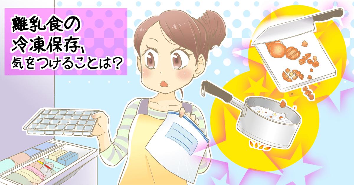 離乳食_1