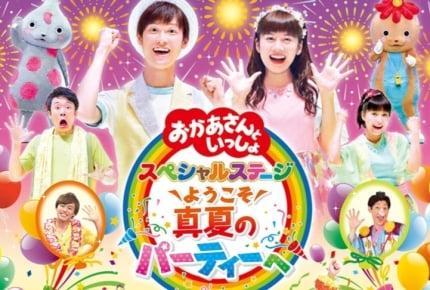 待ってました!『おかあさんといっしょスペシャルステージ2017』9月18日放送!