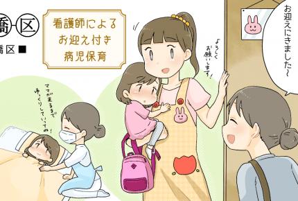 看護師によるお迎えサービス付き病児保育を23区ではじめてスタート【板橋区】