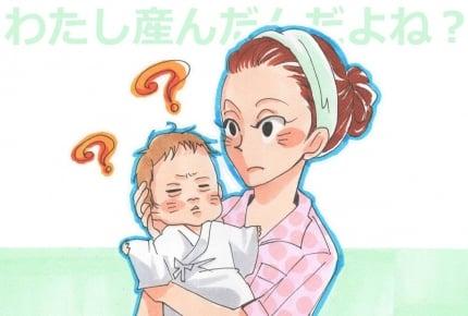 「私、赤ちゃん産んだんだっけ?」誰にも言えない不思議な感覚