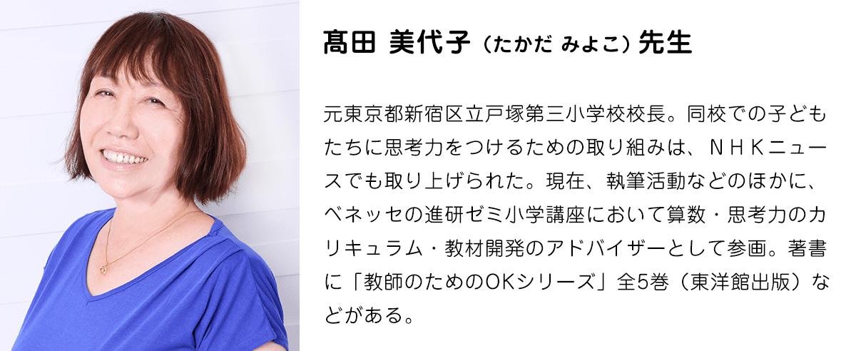 高田美代子先生
