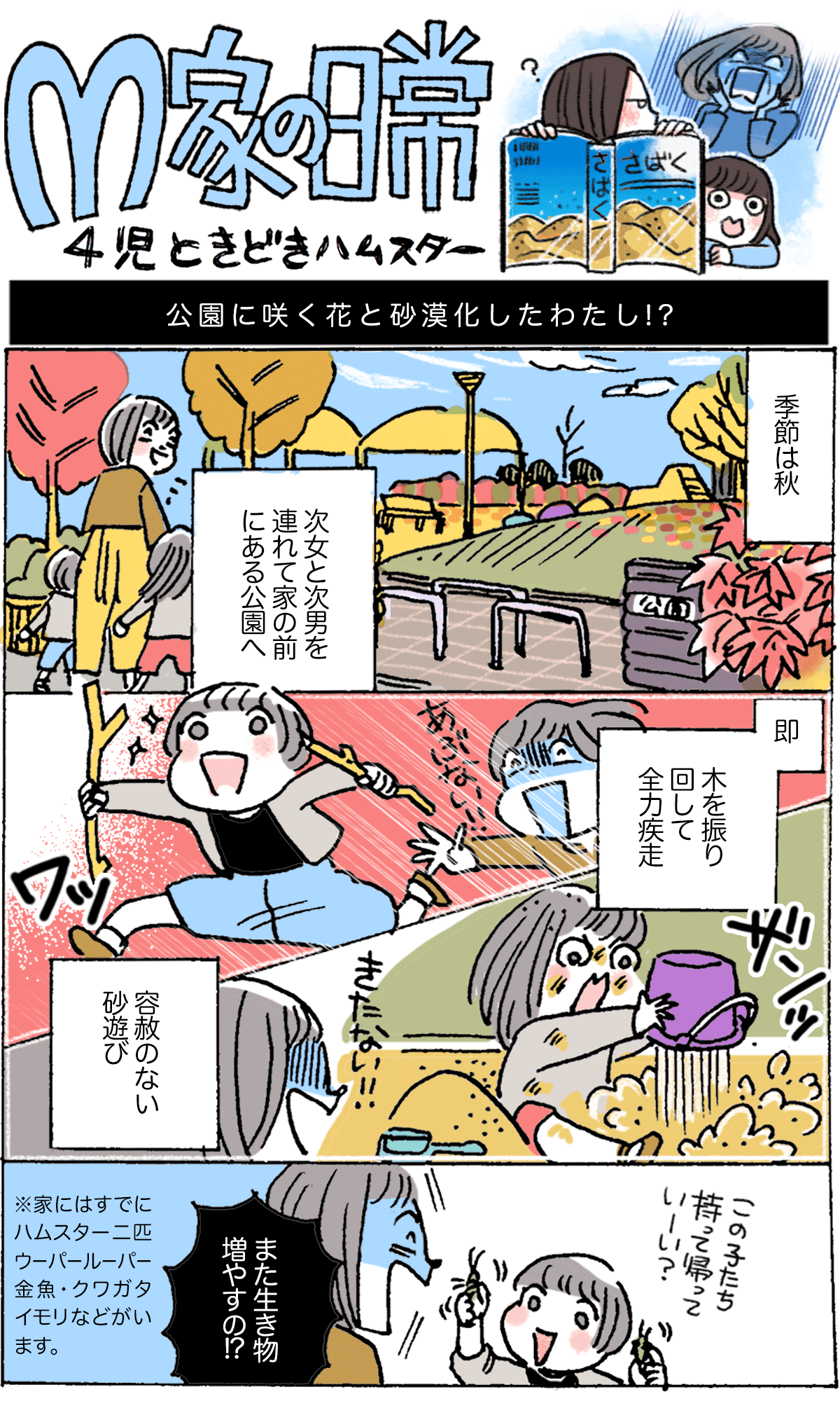 M家の日常_資生堂1