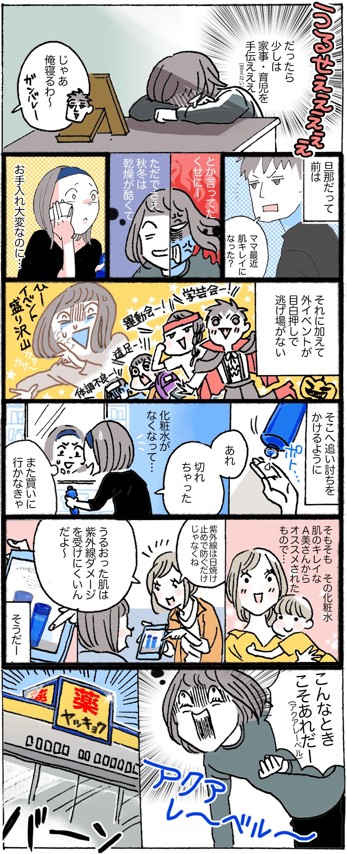 M家の日常_資生堂5