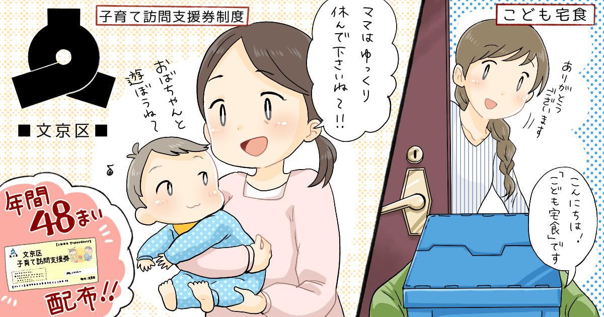 文京区(修正)