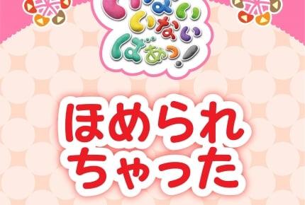 Eテレ『いないいないばあっ!』の最新曲『ほめられちゃった』ほか3曲が iTunes、レコチョクで配信決定!