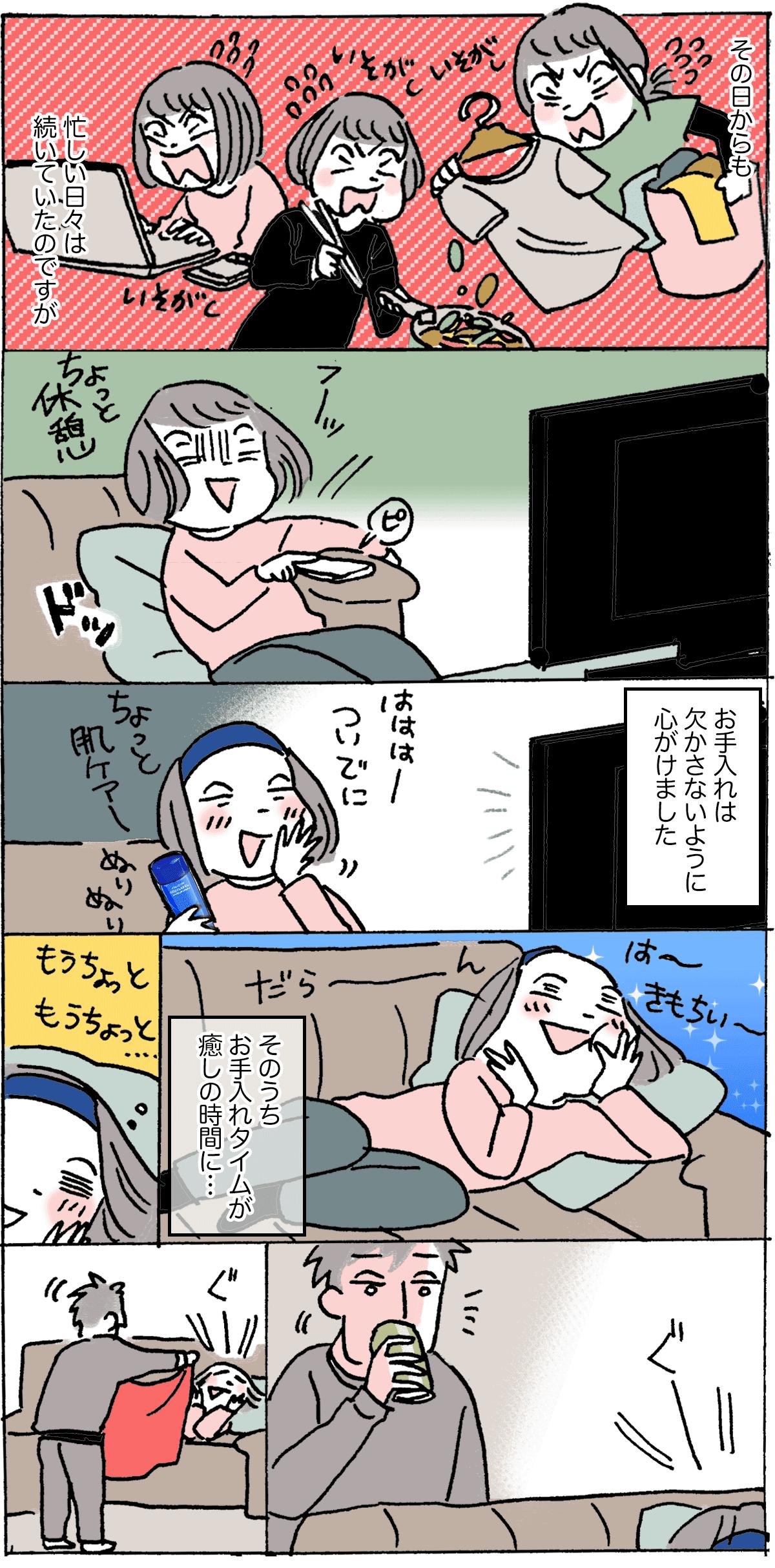 M家の日常_資生堂7d