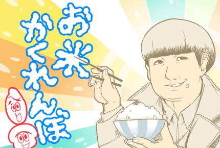 バナナマンが歌う! 日村さんの実話をもとにした『みんなのうた』の新曲『お米かくれんぼ』