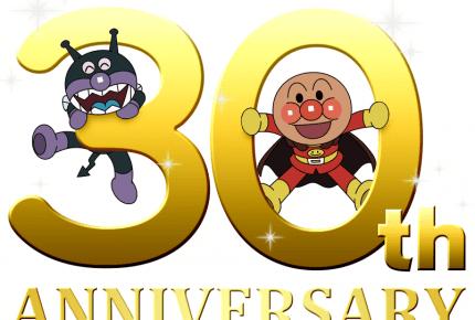 『それいけ!アンパンマン』は放送30年目に突入! 記念サイトがオープンしました