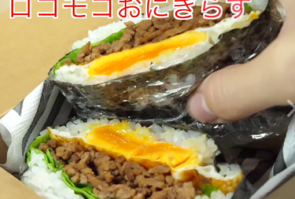 【レシピ動画】子どもが喜ぶ!ロコモコおにぎらず!