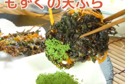 【レシピ動画】ヘルシーな沖縄料理!もずくの天ぷら