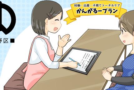 孤立しがちな育児を地域ぐるみでサポートしたい【東京・中野区】