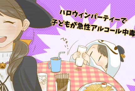ハロウィンパーティーで子どもが急性アルコール中毒!?【朝ごふんコラム】