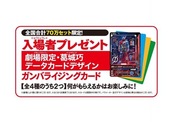 「ビルド&エグゼイド」製作委員会 ©石森プロ・テレビ朝日・ADK・東映