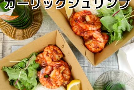 【レシピ動画】ニンニクがたまらない! ガーリックシュリンプ