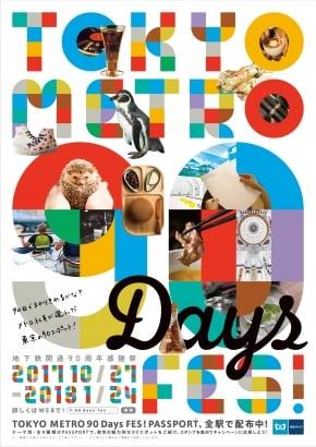 TOKYO METRO 90 Days FES