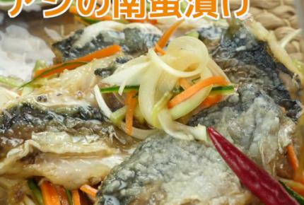 【レシピ動画】アジの南蛮漬け
