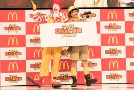 横山だいすけさんが、マクドナルドの新CMキャラクターに!オリジナルムービーも公開中